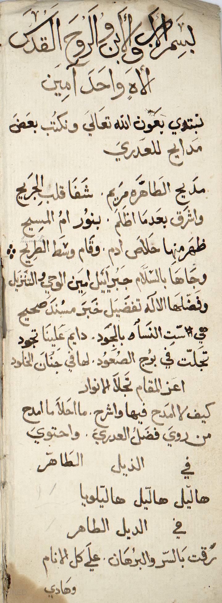 Ba'd mada'ih li-l-'Adri, 1580-1600?