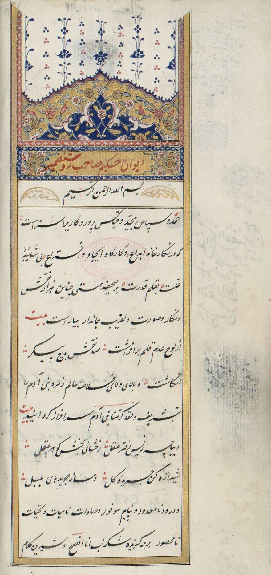 Divan-i Hakim Sahib 'Urfi Sanadi, 1706