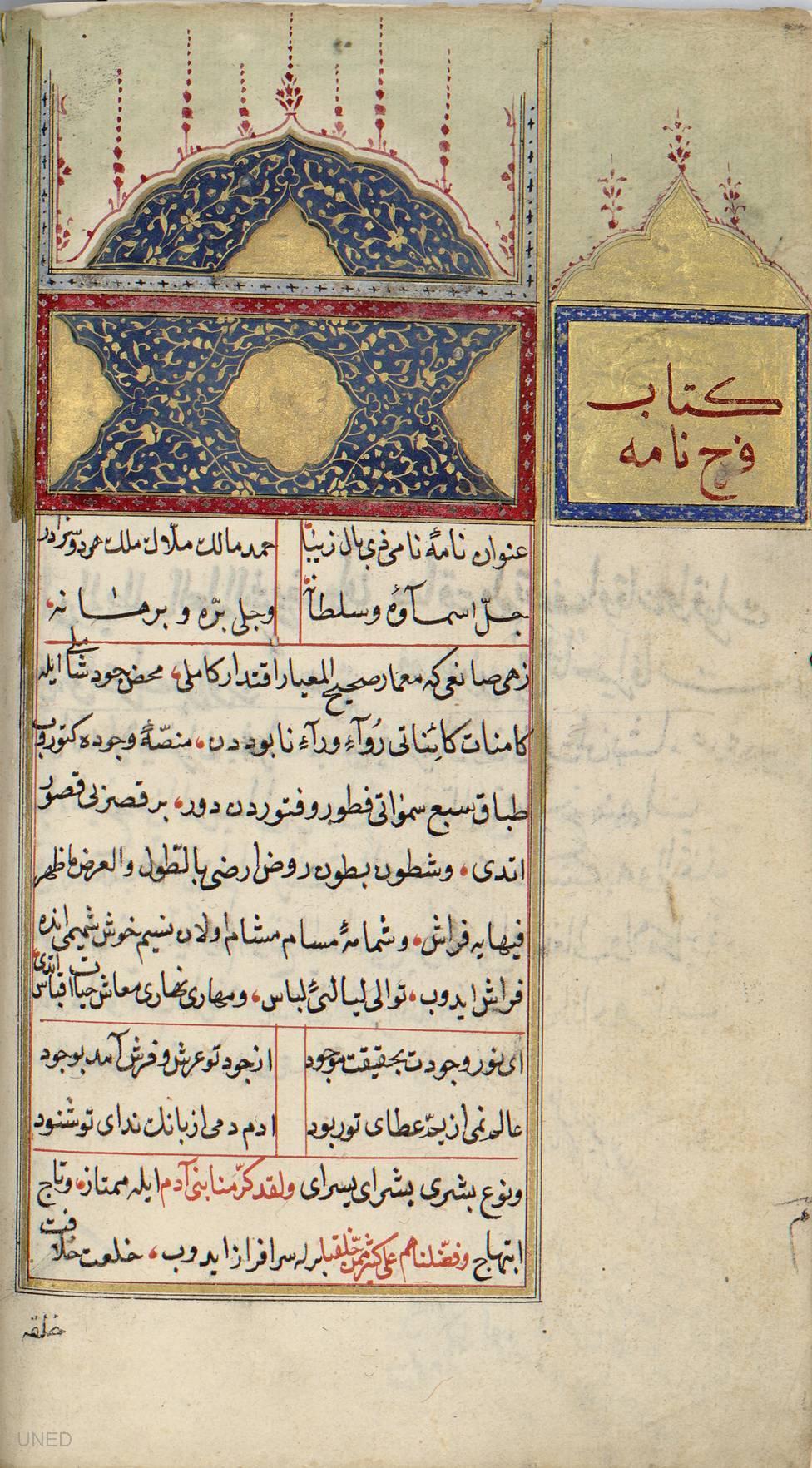 Kitab farah name, anterior a 1798